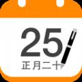 中华万年历日历ios手机版app v6.1.2