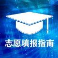 高考志愿报考指南软件