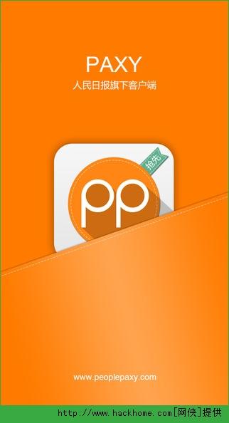 平安校园pp客户端ios版图1: