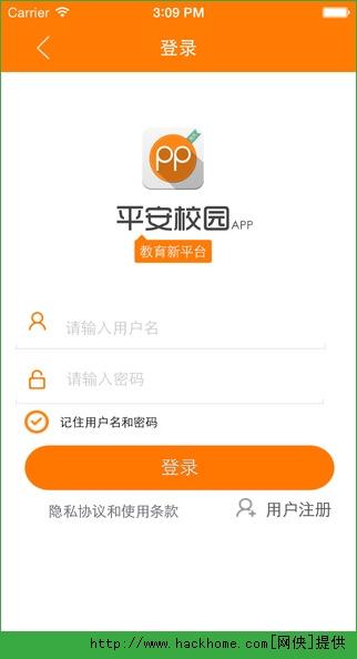 平安校园pp客户端ios版图3: