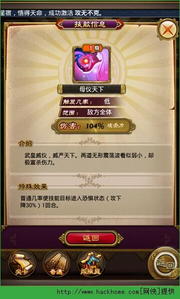 武媚娘传奇手游ios官方正式已付费免费版图2: