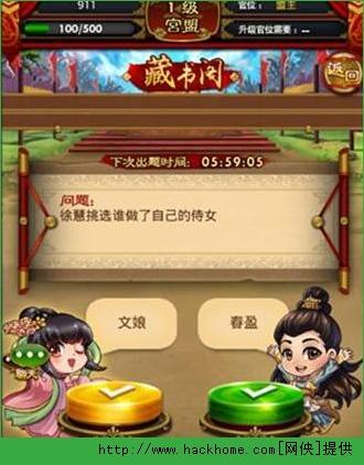 武媚娘传奇手游ios官方正式已付费免费版图4: