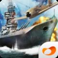 炮艇战3D战舰iOS中文破解版 v1.0.7