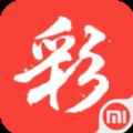 小米彩票激活码app