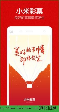小米彩票官网app客户端激活码分享图1: