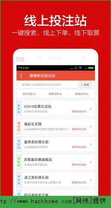 小米彩票官网app客户端激活码分享图3: