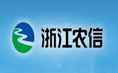 浙江农信手机银行