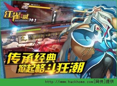 红雀2官网安卓正式版图4: