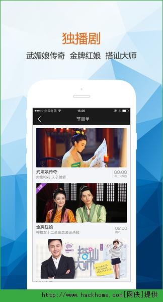 芒果TV2015下载苹果版图3: