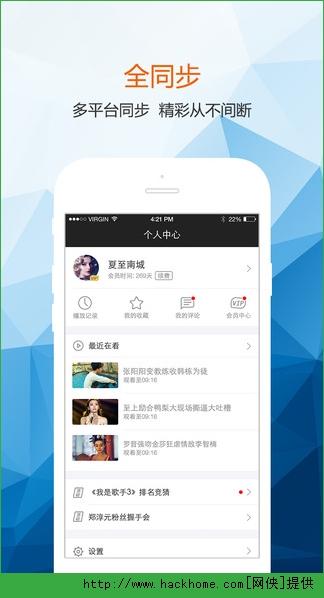 芒果TV2015下载苹果版图5: