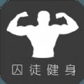 囚徒健身app下载手机版 v1.0.1