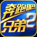 奔跑吧兄弟2官网PC电脑版 v1.0