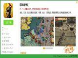 欧陆战争3中文内购破解版 v2.4.0