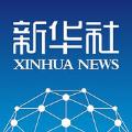 新华社官网ios版app v2.0.0