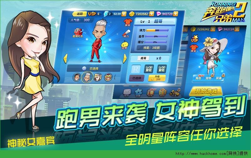 奔跑吧兄弟第二季手游IOS免费版图4: