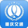 重庆交通信息网官网
