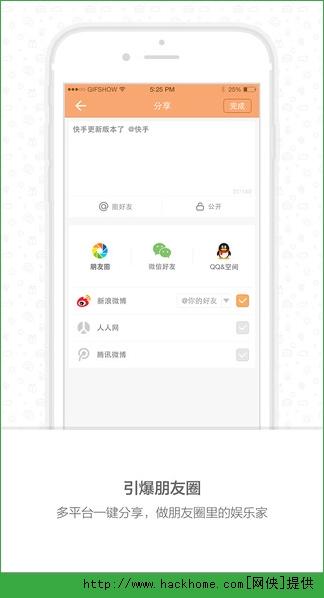 快手手机版最新版2015下载版图5: