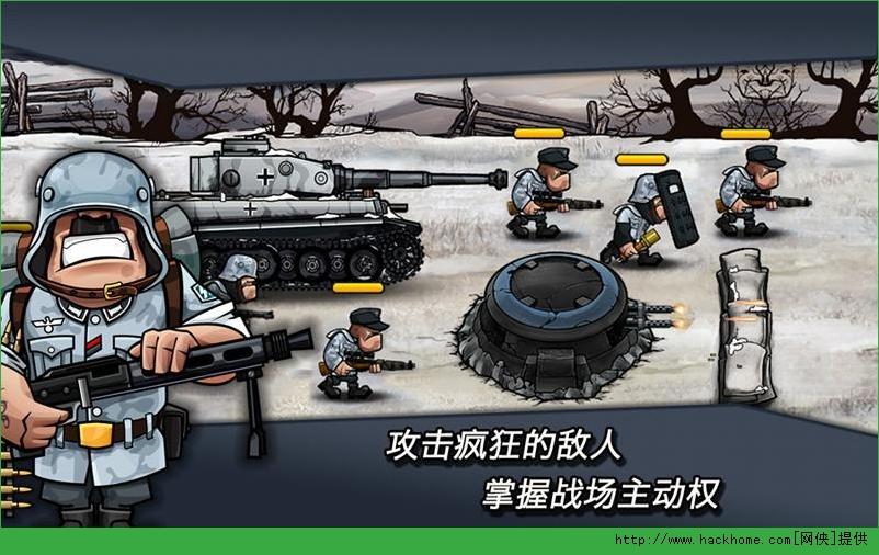 二战争锋2官网电脑版图1: