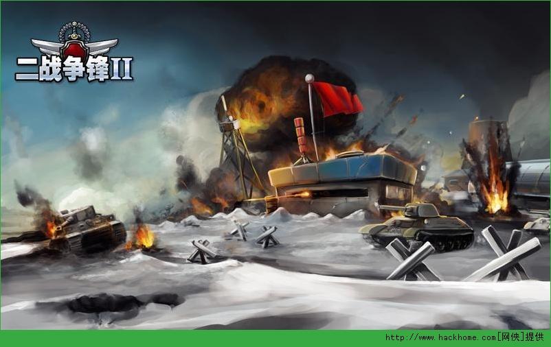 二战争锋2官网电脑版图5: