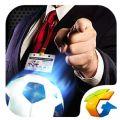 腾讯FC足球经理官网ios版 v1.1.1