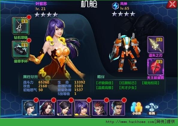 机甲风暴手游ios_iPhone_ipad苹果版图3: