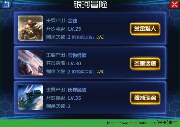 机甲风暴手游ios_iPhone_ipad苹果版图5: