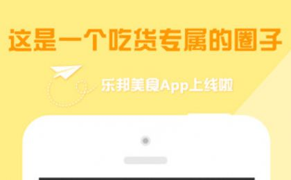 乐邦美食app图1
