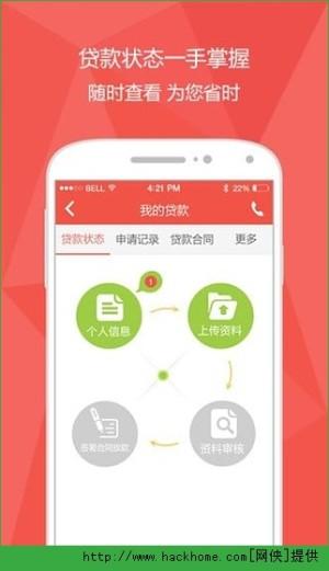 中安信业贷款app图1