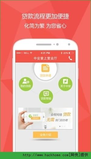中安信业贷款app图3