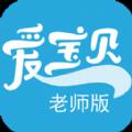 天天爱宝贝官网ios手机版app(教师版) v5.1.0