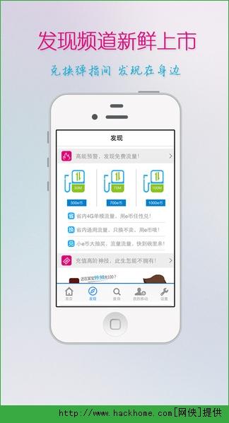 江苏移动掌上营业厅官网app图1: