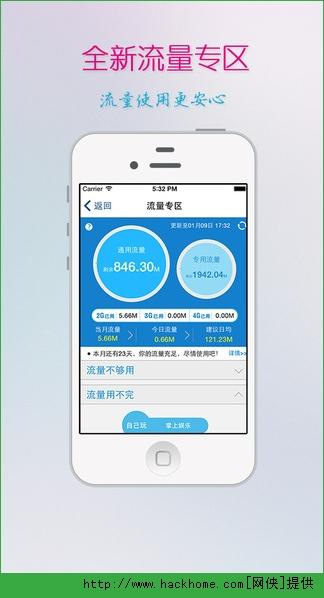 江苏移动掌上营业厅官网app图3: