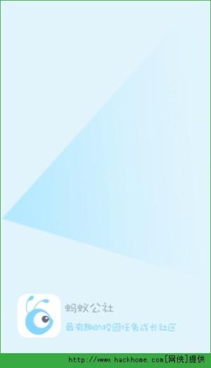 蚂蚁公社苹果版 图1