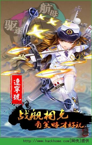 少女舰队手游官网iOS版图1: