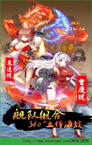 少女舰队手游官网iOS版图5: