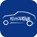 柳州车管通苹果手机版app v1.3
