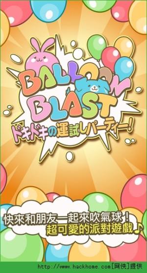 气球爆炸iOS版图1