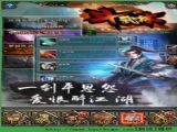 斗武林手游官网iOS版 v1.6.5