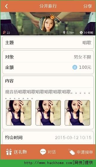 友视app手机ios版图3: