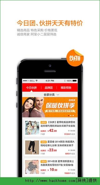 阿里巴巴官网2015最新手机版app图1: