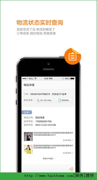 阿里巴巴官网2015最新手机版app图3: