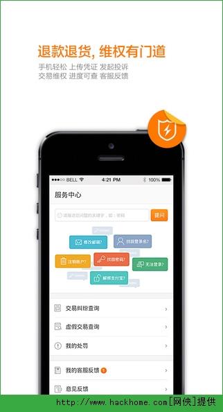 阿里巴巴官网2015最新手机版app图5: