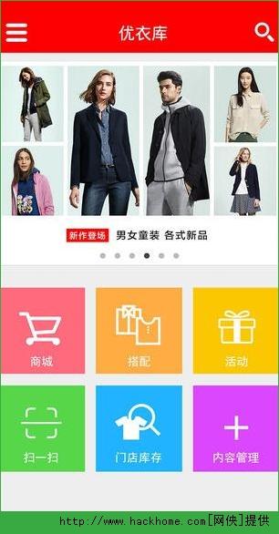 优衣库官方旗舰店app图2: