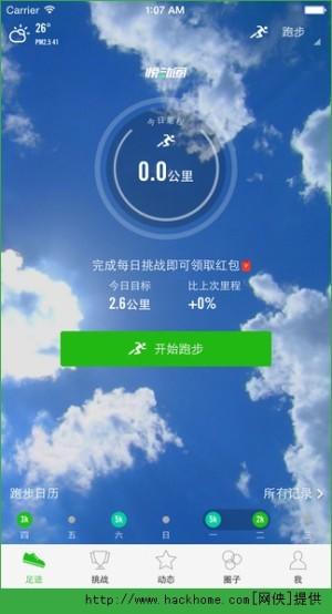 悦动圈跑步app图1