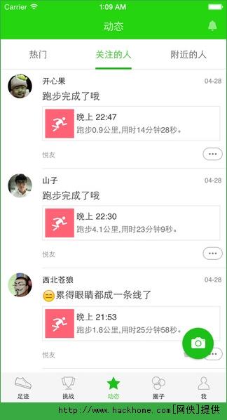 悦动圈跑步领红包app图3: