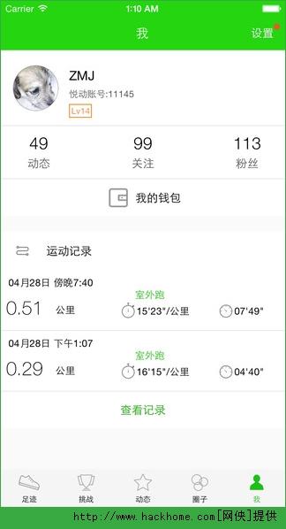 悦动圈跑步领红包app图5: