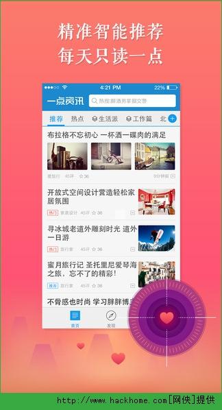 一点资讯官网app图3: