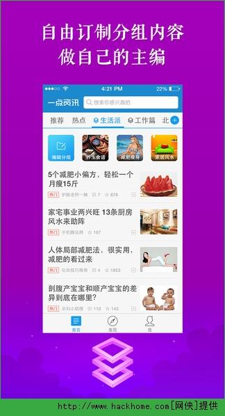 一点资讯官网app图5: