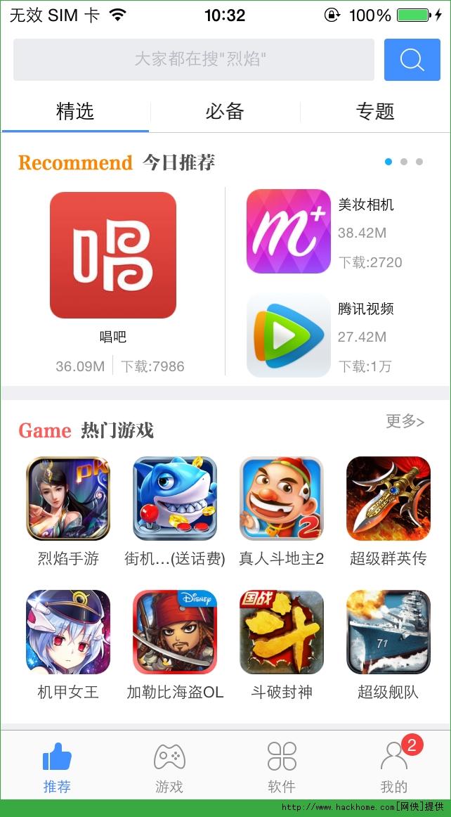 9377苹果助手官方免费版app图1: