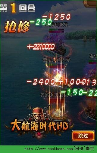 大航海时代HD手游官网IOS版图5: